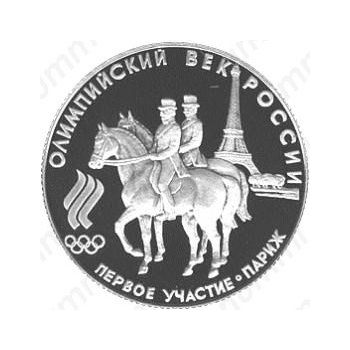 50 рублей 1993, участие