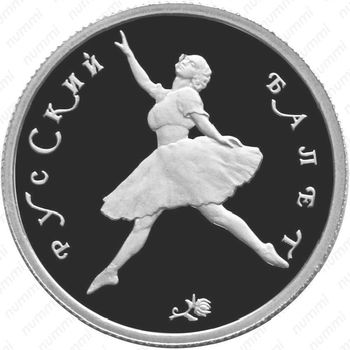 50 рублей 1994, балет (ЛМД)