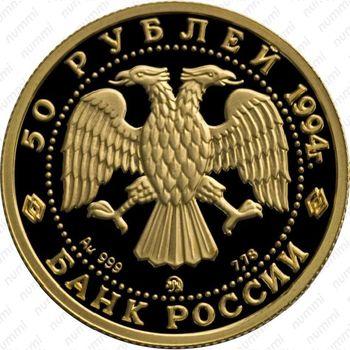 50 рублей 1994, соболь