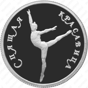 50 рублей 1995, красавица (ЛМД)