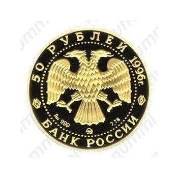 50 рублей 1996, Щелкунчик