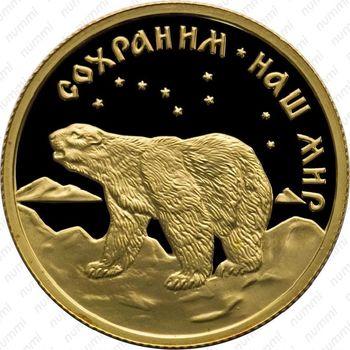 50 рублей 1997, медведь