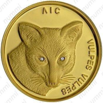 50 рублей 2002, лиса