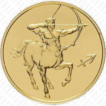 50 рублей 2003, Стрелец