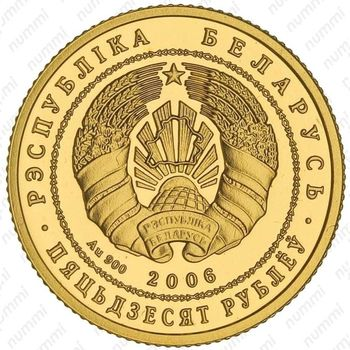 50 рублей 2006, парк Нарочанский, лебедь–шипун