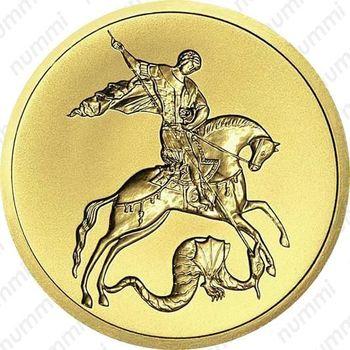 50 рублей 2007, Победоносец (ММД)