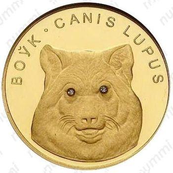 50 рублей 2007, волк