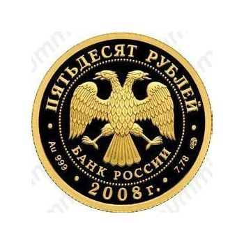 50 рублей 2008, Пекин