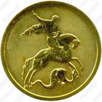 50 рублей 2008, Победоносец (СПМД)