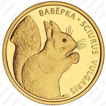 50 рублей 2009, белка