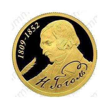 50 рублей 2009, Гоголь