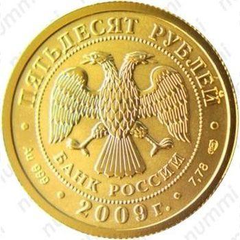 50 рублей 2009, Победоносец (СПМД)