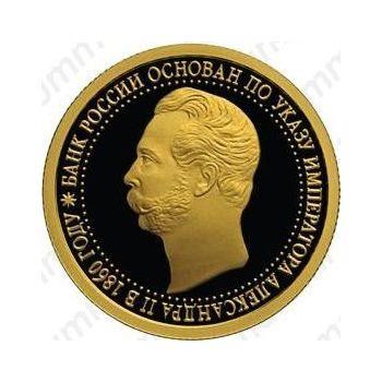 50 рублей 2010, банк