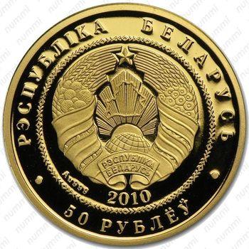 50 рублей 2010, пугач (филин)