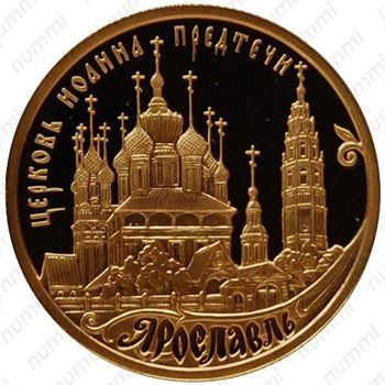50 рублей 2010, Ярославль