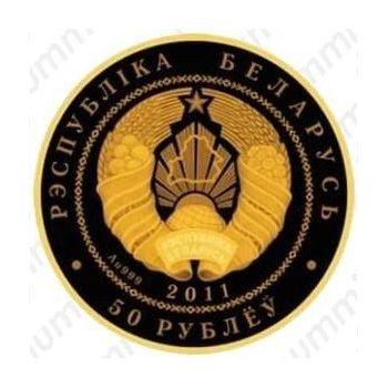 50 рублей 2011, ёж