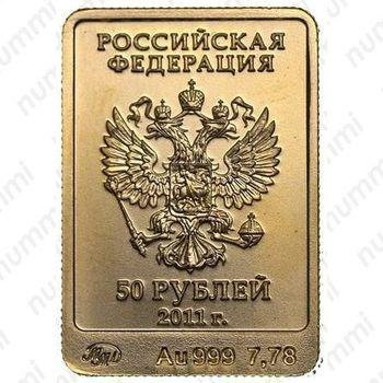 50 рублей 2011, Леопард (ММД)