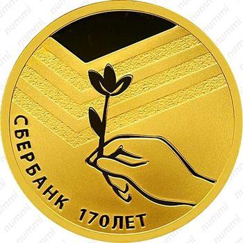 50 рублей 2011, Сбербанк
