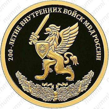 50 рублей 2011, внутренние войска