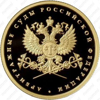 50 рублей 2012, арбитражные суды