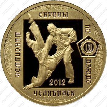 50 рублей 2012, дзюдо