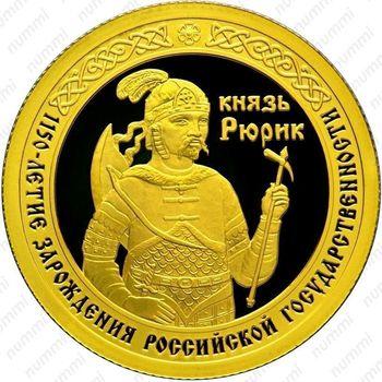 50 рублей 2012, князь Рюрик
