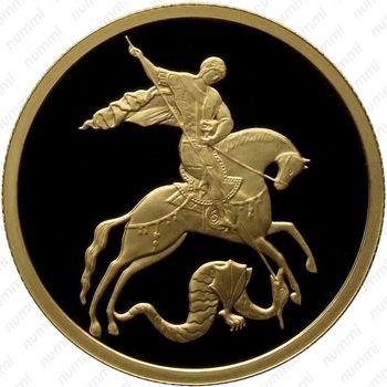 50 рублей 2012, Победоносец (ММД)