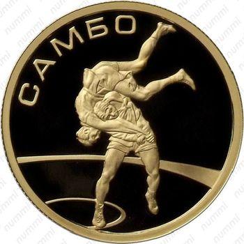 50 рублей 2013, самбо