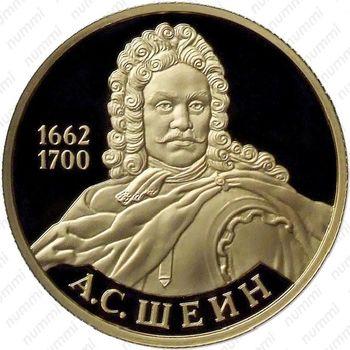 50 рублей 2013, Шеин