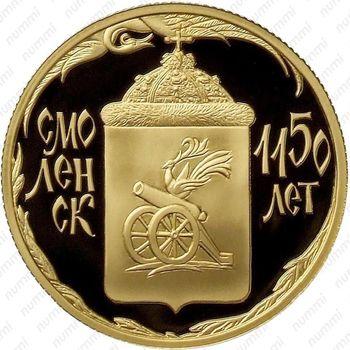 50 рублей 2013, Смоленск