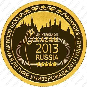 50 рублей 2013, Универсиада