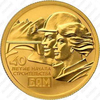 50 рублей 2014, Байкало-Амурская магистраль