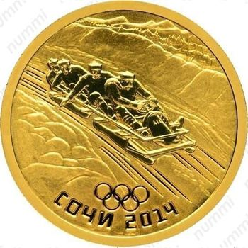 50 рублей 2014, бобслей