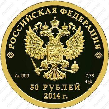 50 рублей 2014, лыжи