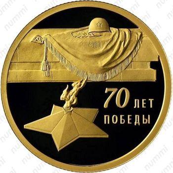 50 рублей 2015, 70-летие Победы