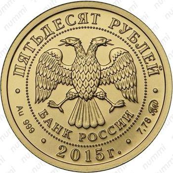 50 рублей 2015, Победоносец