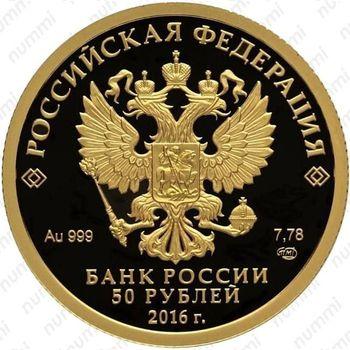 50 рублей 2016, механизатор на тракторе