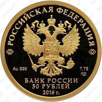 50 рублей 2016, Новодевичий монастырь