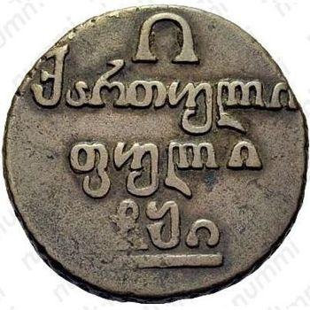 полубисти 1810