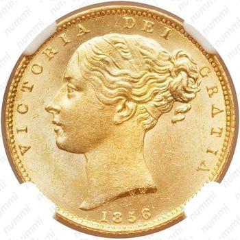 соверен 1856