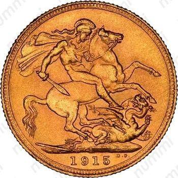 соверен 1915