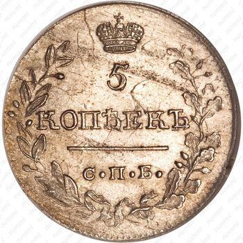 5 копеек 1819, СПБ-ПС - Реверс