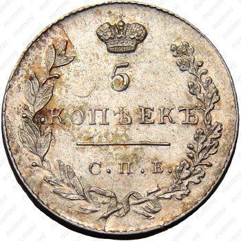 5 копеек 1830, СПБ-НГ - Реверс