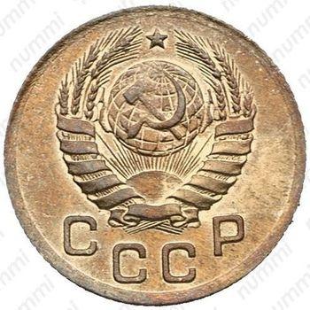 1 копейка 1939 - Аверс