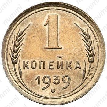 1 копейка 1939 - Реверс