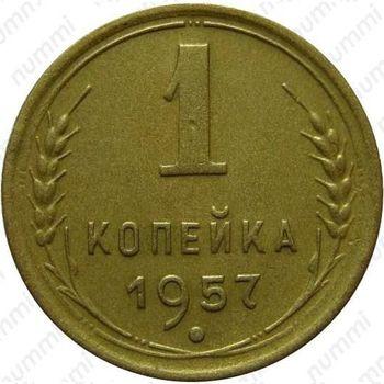 1 копейка 1957, аверс штемпель 1.12