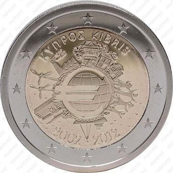 2 евро 2012, 10 лет наличного евро (Кипр) - Аверс