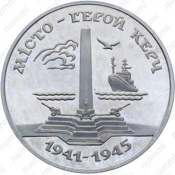 200000 карбованцев 1995, Керчь