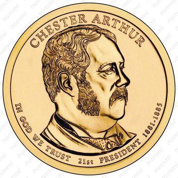 1 доллар 2012, Честер Артур - Аверс