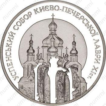 10 гривен 1998, Успенский собор Киево-Печерской лавры